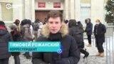 Как выносили приговор Азату Мифтахову