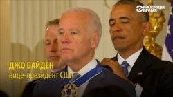 Вице-президент США плачет во время награждения президентской медалью Свободы