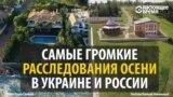 Вилла Порошенко и дача Медведева: найдите отличия