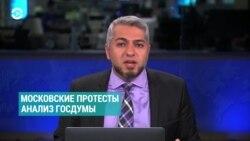Неделя: ответ власти на российские протесты