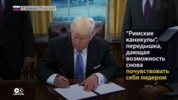 """""""Передышка"""" или """"лечение от хандры"""". Что российские СМИ говорят о """"римских каникулах"""" Трампа"""