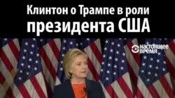 Хиллари Клинтон: Дональда Трампа нельзя допускать до кресла президента США