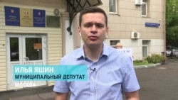 """Яшин: """"Решение по всем независимым кандидатам выносил Собянин"""""""