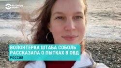 Волонтер штаба Соболь Алена Китаева рассказала о пытках в ОВД