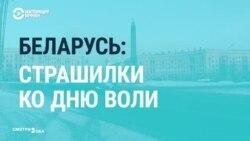 Страшилки госТВ Беларуси ко Дню Воли