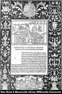 """Геродотовская """"История"""", отпечатанная в Венеции в 1494 г."""