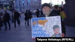 Пикет в Санкт-Петербурге в поддержку Надежды Савченко