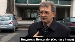 Владимир Бомштейн