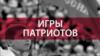 """От """"Юнармии"""" до поисковиков: кто организует в России детские патриотические лагеря, и чему там учат"""