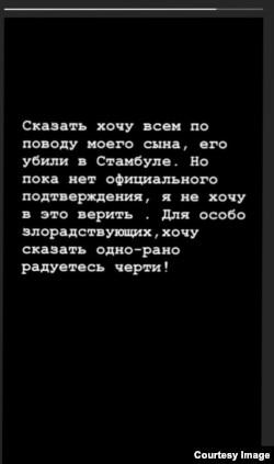 Сторис в инстаграме Ольги Поздняковой относительно предполагаемой гибели ее сына
