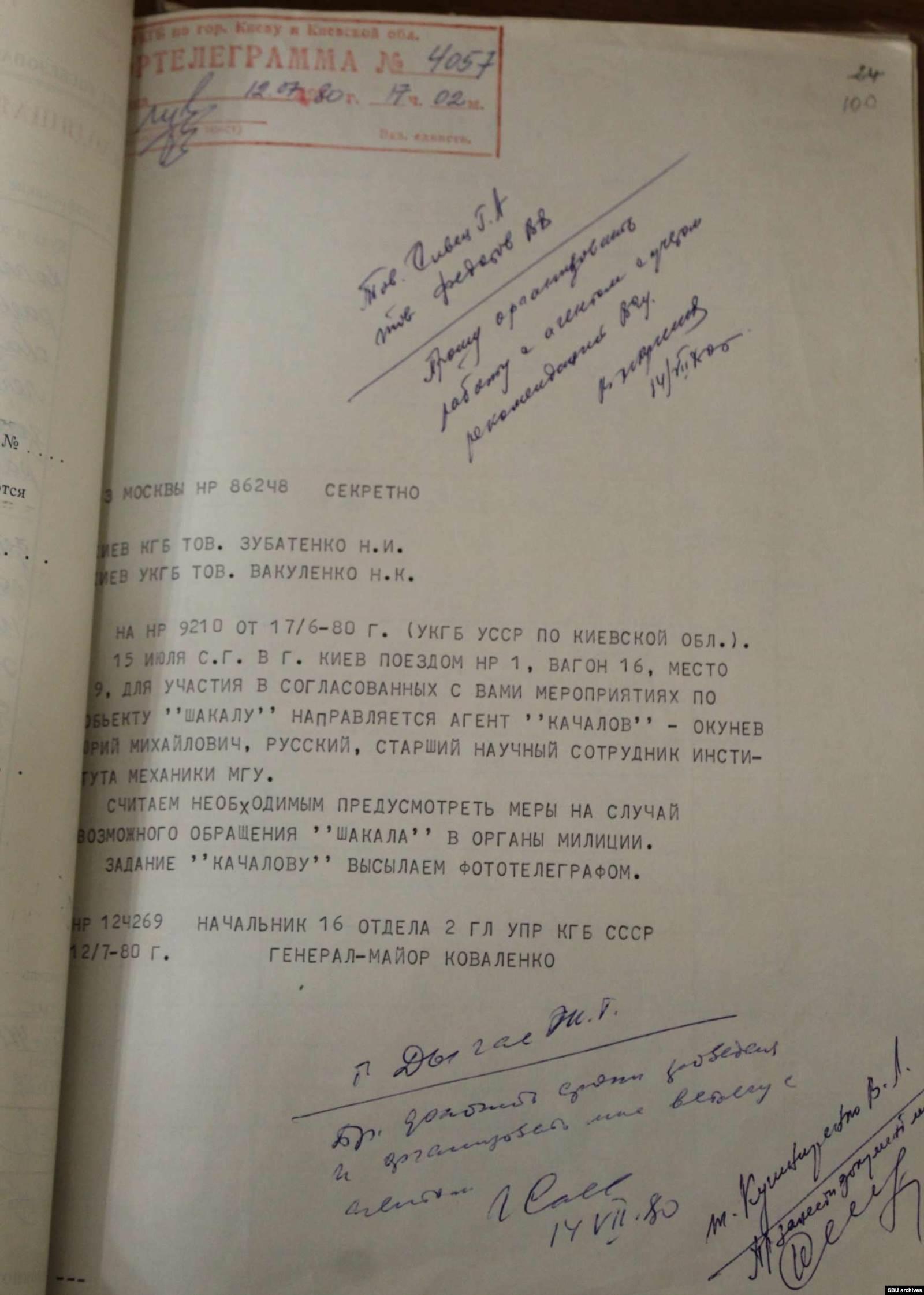 Телеграмма КГБ из Москвы в Киев об агенте Качалове. Из оперативного дела