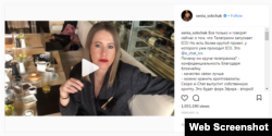 Ксения Собчак рекламирует мессенджер E-Chat