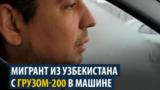 Мигрант из Узбекистана просит президента сделать бесплатной перевозку тел погибших на родину