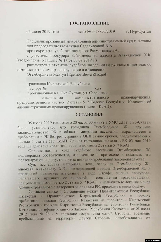 Депортация Жазгуль