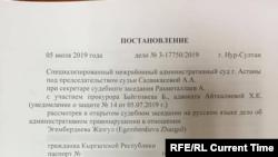 Суд в Казахстане вынес решение о депортации корреспондента Настоящего Времени