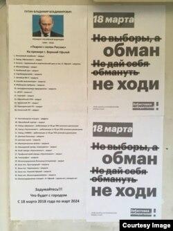 Листовка Николая Коршунова
