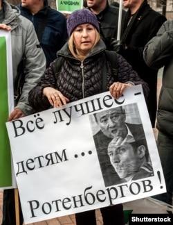 Акция протеста в Москве, апрель 2016 года.