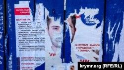 Крым в этом году тоже узнает как выбирают в России