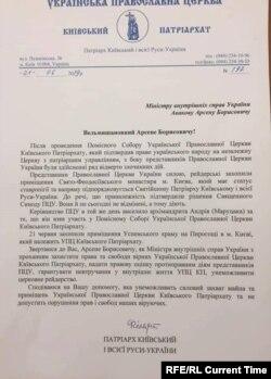 Письмо Филарета главе МВД Украины