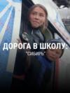 """""""Дорога в школу"""". Десятая серия"""