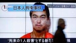 Кендзи Гото, захваченный боевика ISIS японский заложник
