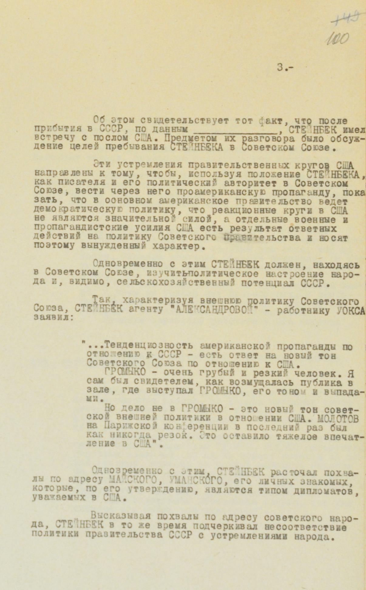 Полный текст «Специального сообщения о пребывании на Украине американского писателя Стейнбека» МГБ УССР на семи листах