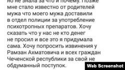 Извинения от Миланы Нуралиевой