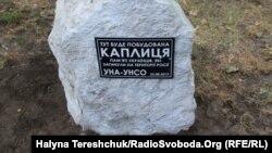 Символический камень, УНА-УНСО, Львов, 23 августа 2013