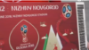 Russian World Cup City: Boon Or Boondoggle?