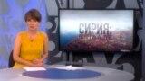 Итоги: Сирия, полет вслепую