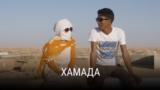 """Хамада"". Режиссер: Элой Домингес Серен. Швеция, Германия, Норвегия, 2018"