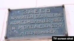 Доска в Первомайске