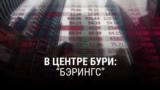 """""""В центре бури"""". Вторая серия"""