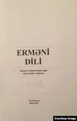 Учебник армянского языка