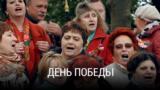 """""""День Победы"""". Режиссер: Сергей Лозница"""