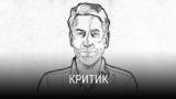 """""""Критик"""". Режиссер: Андрей Айрапетов. Россия, 2018"""
