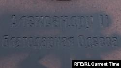 Неизвестные облили черной краской колонну Александру II