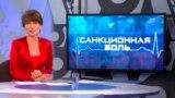 Итоги: игра санкциями и упреки