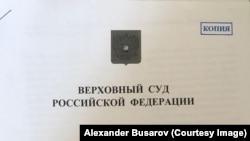 Постановление об отказе в реабилитации Вениамина Агаса
