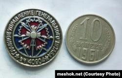 Эмблема войсковой части 40904 с гвоздикой, отличительным символом ГРУ (ГУ ГШ МО)