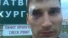 Корреспондент «Новой газеты» Павел Каныгин освобожден