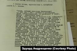 Письмо Александру Корнейчуку