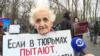 """В Петербурге прошел митинг в поддержку фигурантов """"Сети"""""""