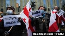 Митинг 14 ноября в Тбилиси
