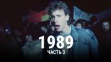 """""""1989"""". Третья серия"""