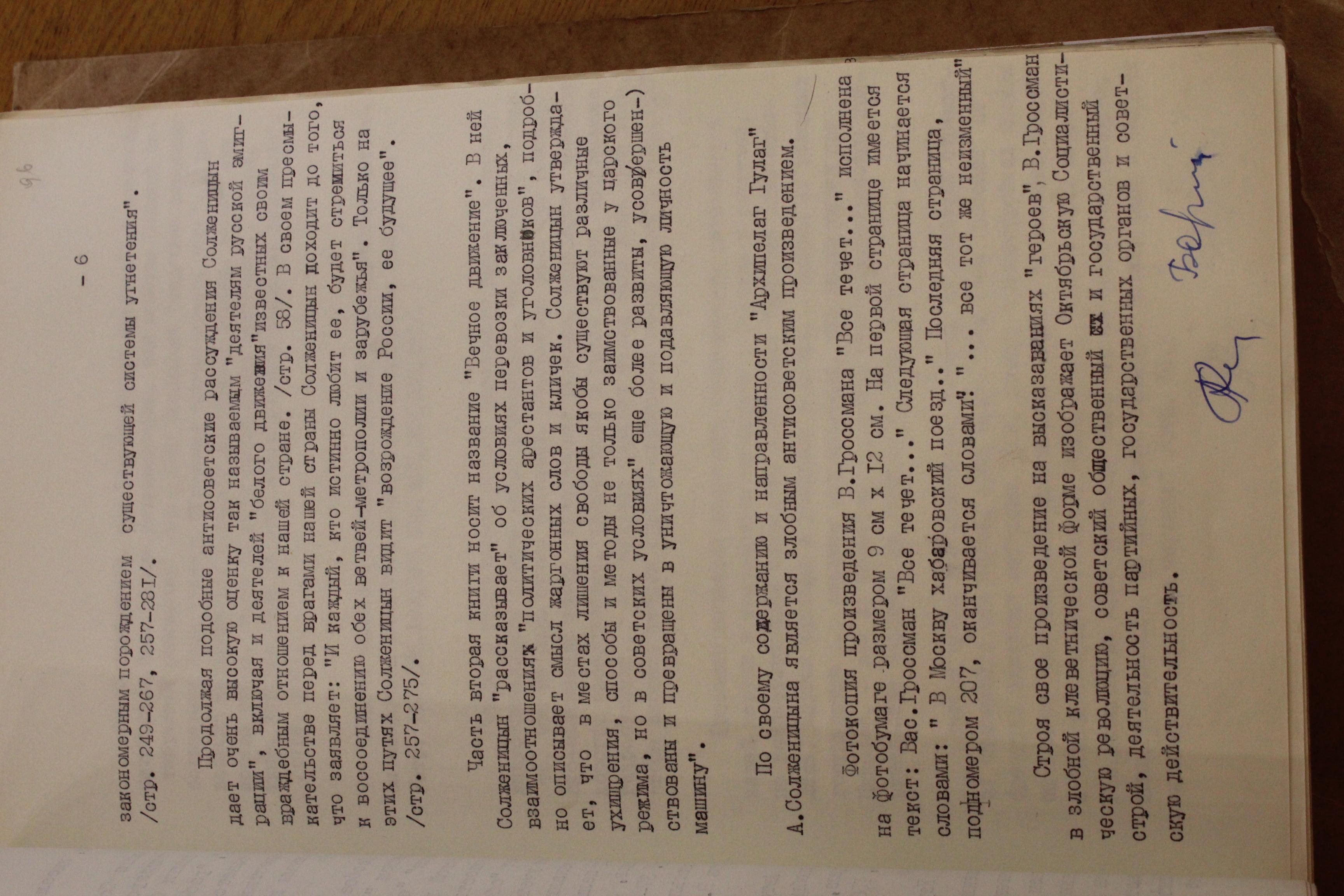 """Рецензии на """"Архипелаг ГУЛАГ"""" и """"Письмо вождям Советского Союза"""" из уголовного дела Игрунова"""