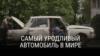 """""""Самый уродливый автомобиль в мире"""". Режиссер: Гжегож Щепаняк. Польша, 2018"""