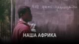 """""""Наша Африка"""". Режиссер: Александр Марков"""