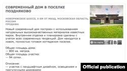 Объявление о продаже дома на Рублевском шоссе, который купила Татьяна Навка, фото ФБК