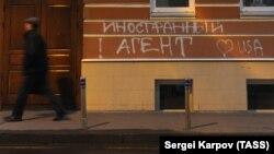 """Надпись """"Иностранный агент"""" на стене офиса правозащитной организации """"Мемориал"""""""